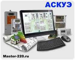 Автоматические системы контроля и учета электроэнергии