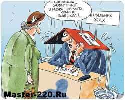 Жэк богородского района сантехник